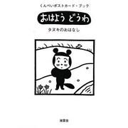 ポストカードブックおはようどうわ [絵本]