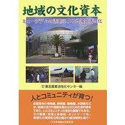 地域の文化資本―ミュージアムの活用による地域の活性化 [単行本]