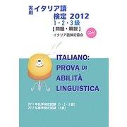 実用イタリア語検定2012 1・2・3級問題・解説