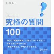 究極の質問 100 新装版 [単行本]
