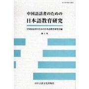 中国語話者のための日本語教育研究 第2号 [単行本]