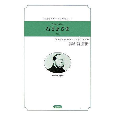 石さまざま〈上〉(シュティフター・コレクション〈1〉) [全集叢書]