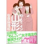 め~どイン山形(古川コミックス) [コミック]