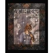 夜風に載せて(泉響子幻想シリーズ〈11〉) [単行本]