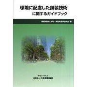 環境に配慮した舗装技術に関するガイドブック [単行本]
