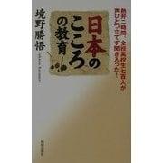 日本のこころの教育―熱弁二時間。全校高校生七百人が声ひとつ立てず聞き入った! [単行本]