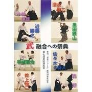 武 融合への祭典 DVD