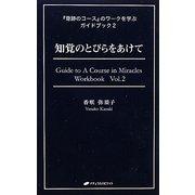 知覚のとびらをあけて―『奇跡のコース』のワークを学ぶガイドブック〈2〉 [単行本]