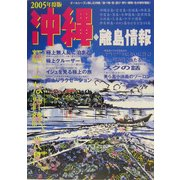 沖縄・離島情報〈2005年度版〉 [単行本]
