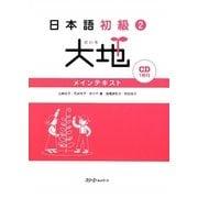 日本語初級〈2〉大地―メインテキスト [単行本]