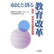 市民と創る教育改革―検証:志木市の教育政策 [単行本]