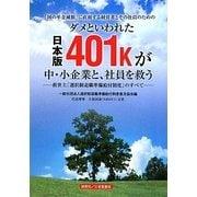ダメといわれた日本版401kが中・小企業と、社員を救う―「国の年金減額」に直面する経営者とその社員のための 救世主「選択制退職準備給付制度」のすべて [単行本]
