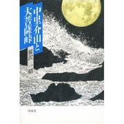 中里介山と大菩薩峠 [単行本]