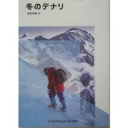 冬のデナリ(福音館文庫) [新書]