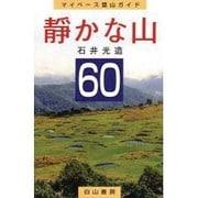 静かな山60―マイペース登山ガイド [単行本]