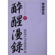酔醒漫録〈2〉2001.7-2002.6 [単行本]