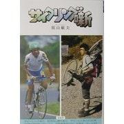 サイクリング噺 [単行本]