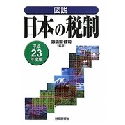 図説 日本の税制〈平成23年度版〉 [単行本]