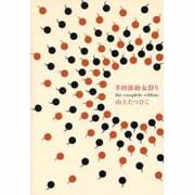 半田溶助女狩り the complete edition [コミック]