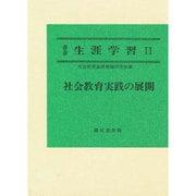社会教育実践の展開(叢書 生涯学習〈2〉)
