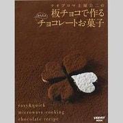 テオブロマ土屋公二の板チョコで作るかんたんチョコレートお菓子(レタスクラブMOOK) [ムックその他]