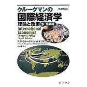 クルーグマンの国際経済学―理論と政策〈下〉金融編 [単行本]
