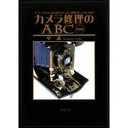 カメラ修理ABC―クラシックカメラから現代カメラまで、原理を知って 増補版 [単行本]
