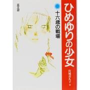 ひめゆりの少女―十六歳の戦場 [単行本]