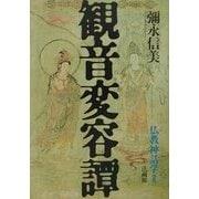 観音変容譚―仏教神話学〈2〉 [単行本]