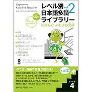 レベル別日本語多読ライブラリー Vol.2 レベル4 [単行本]
