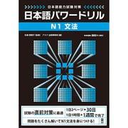 日本語能力試験対策 日本語パワードリル N1文法 [単行本]