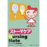 ストーマケアNursing Note―ストーマケア看護手帳 [単行本]
