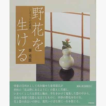 野花を生ける―しろうとの茶花 新装改訂版 [単行本]