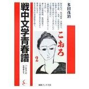 戦中文学青春譜―「こをろ」の文学者たち(海鳥ブックス) [単行本]