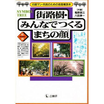 街路樹・みんなでつくるまちの顔―行政マン・市民のための街路樹読本 [単行本]