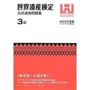 世界遺産検定公式過去問題集 3級〈2012年版〉 [単行本]