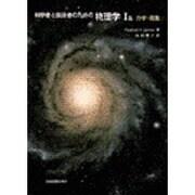 科学者と技術者のための物理学1a力学波動 [単行本]