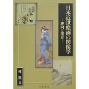 日本近世絵画の図像学―趣向と深意 [単行本]