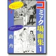 コミック場面集〈1〉街角 [単行本]