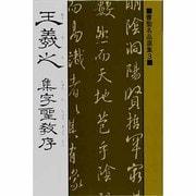 集字聖教序(書聖名品選集 3) [新書]