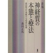 神経質の本態と療法―森田療法を理解する必読の原典 新版 [単行本]