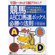 競馬 ABCD馬連ボックス必勝の法則―年間トータルが大幅プラスに!! [単行本]