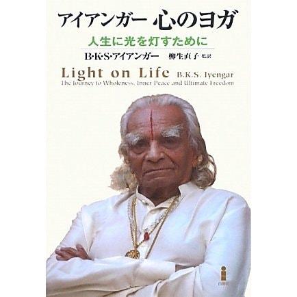 アイアンガー 心のヨガ―人生に光を灯すために [単行本]