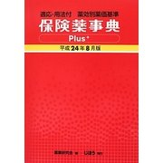 保険薬事典Plus+(プラス)―適応・用法付 薬効別薬価基準〈平成24年8月版〉 [単行本]