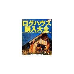 新版 ログハウス購入大全―ログハウス・オーナーになるためのログハウス購入完全ガイド 第2版 (夢丸ログハウス選書〈1〉) [全集叢書]