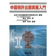 中国特許出願実務入門 [単行本]