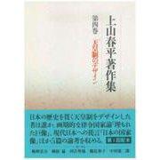 天皇制のデザイン(上山春平著作集〈第4巻〉) [全集叢書]