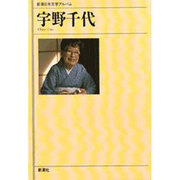 宇野千代(新潮日本文学アルバム〈47〉) [全集叢書]