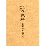 大正新脩大蔵経 第20巻 普及版 [全集叢書]