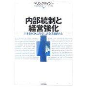 内部統制と経営強化―日本版SOX法対応による企業価値向上 [単行本]